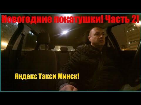 Новогодние покатушки! Работа в Яндекс такси Минск! Часть 2