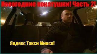 Новогодние покатушки Работа в Яндекс такси Минск Часть 2