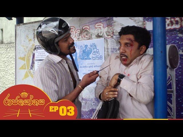 Raja Yogaya | Episode 03 - (2018-07-18) | ITN