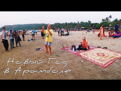 Встречаем Новый 2019 Год на пляже Арамболь в Гоа. Цены на алкоголь и кальян в Гоа