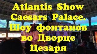 Шоу фонтанов в отеле Дворец Цезаря/Что посмотреть в Лас Вегасе?