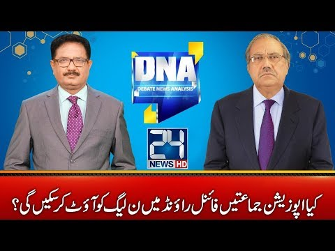 Pakistan Awami Tehreek protest | DNA  | 16 Jan 2018 | 24 News HD