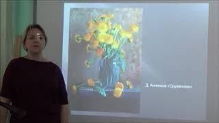 Фрагмент урока изобразительного искусства. Учитель Астафьева О. А.