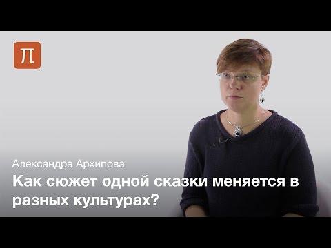 Сказка и социально-ритуальный контекст — Александра Архипова
