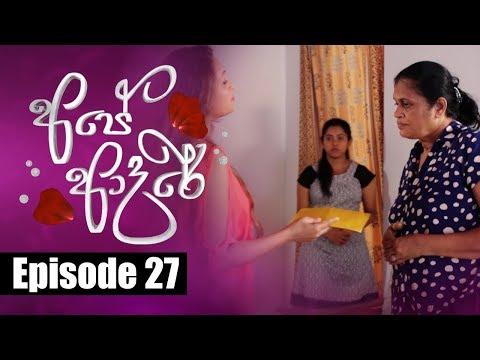 Ape Adare - අපේ ආදරේ Episode 27 | 25 - 04 - 2018 | Siyatha TV