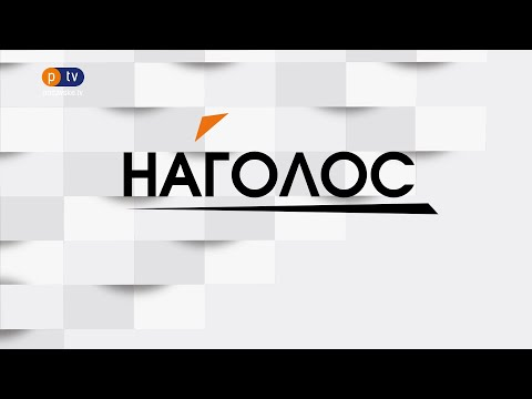 PTV Полтавське ТБ: НАГОЛОС. Крижана пастка на Полтавщині. Ялинка додому