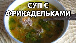 Как приготовить суп с фрикадельками. Рецепт супа от Ивана!(МОЙ САЙТ: http://ot-ivana.ru/ ☆ Рецепты тортов: https://www.youtube.com/watch?v=6MEp6fDdiX8&list=PLg35qLDEPeBRIFZjwVg2MQ0AD-8cPasvU ..., 2015-09-20T08:07:11.000Z)
