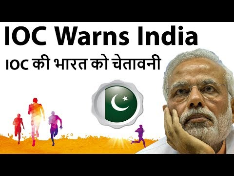 India Warned by International Olympic Committee IOC की भारत को चेतावनी Current Affairs 2019