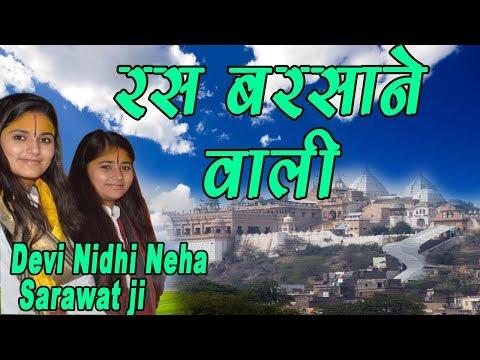 Ras Barsane Wali #रस बरसाने वाली #Beautiful Radha Rani Bhajan #Devi Nidhi Neha Saraswat
