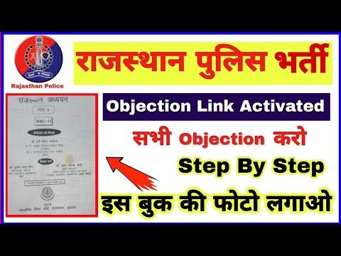 Rajasthan Police Official Answer Key Objection Kese Kre // आपत्ति दर्ज करने के लिए फोटो यहां मिलेगी