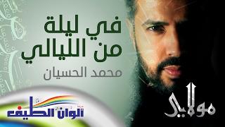 محمد الحسيان || في ليلة من الليالي ( يا إلهي - Ya Elahi ) من البوم مولاي || النسخة الأصلية