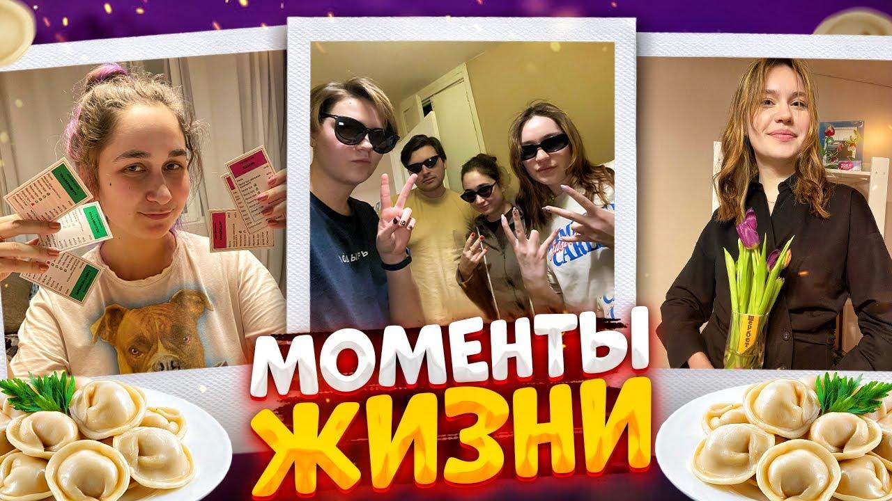 ЛЕПКА ПЕЛЬМЕНЕЙ \ ПОКУПКА XBOX \ ПРИЕЗД ДРУГА - моменты жизни