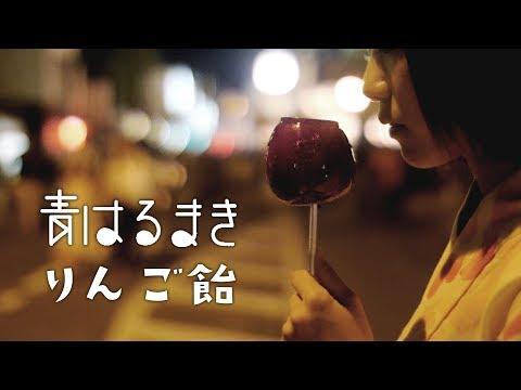 【MV】青はるまき 『りんご飴』[公式]