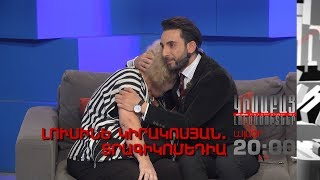 Kisabac Lusamutner anons 02.10.17 EXCLUSIVE Lusine Kirakosyan. Tragicomedy