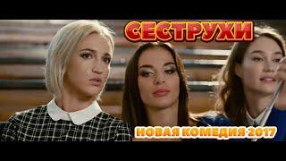 ЛУЧШИЙ ФИЛЬМ 2017  с Бузовой  «СЕСТРУХ@ » Русские фильмы 2017 Комедии