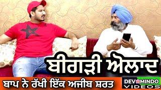 ਬਿਗੜੀ ਅੋਲਾਦ   Amar Devgan   Malkit Rouni   Kamal   New Punjabi Short Movie