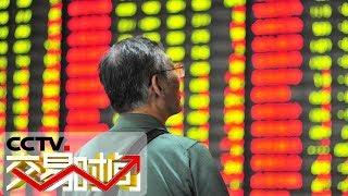 《交易时间(下午版)》 20190812| CCTV财经