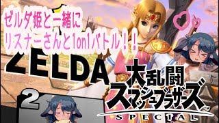 【柏衣みゃ】ゼルダ姫と一緒にリスナーさんと1on1バトル!【スマブラ!】