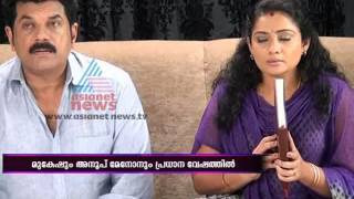 "Making of Malayalam Movie ""916"""
