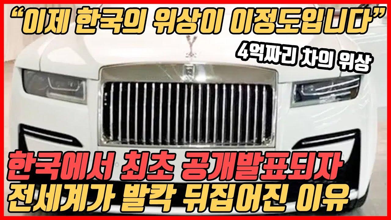"""롤스로이스 폭탄선언에 한국뿐만 아니라 주변국들이 발칵 뒤집힌 이유, """"호구라던 한국인들의 대반란, 이제 한국도 이 정도입니다"""""""