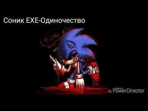 Песни в  головах ЕХЕ персонажей из мира Соника.