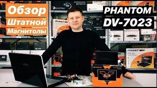Штатное головное устройство PHANTOM DV 7023 Обзор магнитолы на Hyundai Solaris
