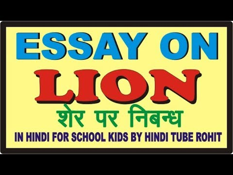 lines on lion in hindi