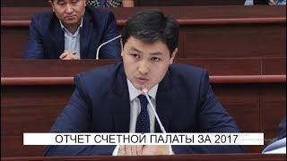 Отчет счетной палаты за 2017 год