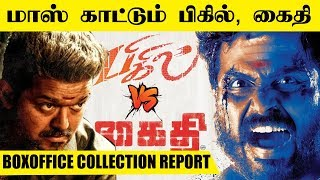 Bigil, Kaithi Collection Status – Again A Massive Report!