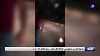 لجنة تحقيق في اعتداء على طفل يتيم داخل دار رعاية في الأردن - (25-9-2018)