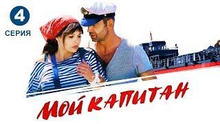 Мой капитан - Русский сериал. 4 серия