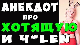 АНЕКДОТ про Ненадежный ЧиЛЕН Самые Смешные Свежие Анекдоты