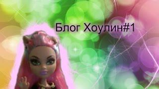 Блог  Хоулин #1 / София Вульф