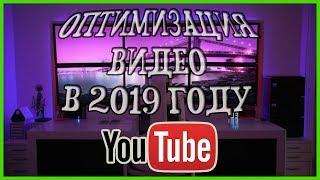 Как оптимизировать видео на YouTube в 2019 году | Плагин vidIQ
