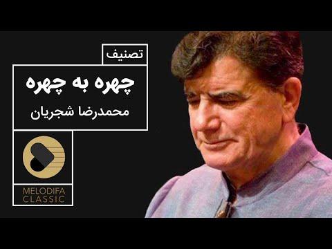 Mohammadreza Shajarian - Tasnif Chehreh Be Chehreh (محمدرضا شجریان - تصنیف چهره به چهره)