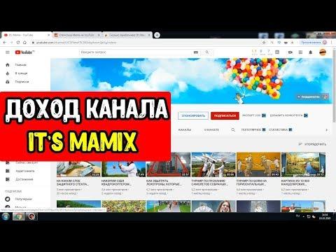 СКОЛЬКО ЗАРАБАТЫВАЕТ МАМИКС/Доход канала It's Mamix.