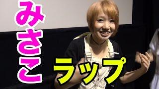 この動画は2015年8月末に撮影したものです。新宿ピカデリーでの上...
