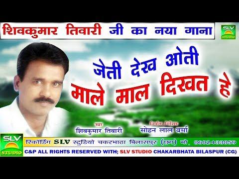 Jeti Dekh Oti Male Maal Dikhathe   Shiv Kumar Tiwari   Cg Song   Chhattisgarhi Song   SLV STUDIO