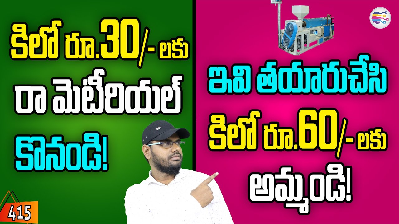 Top recycling business ideas in telugu | small scale business ideas in telugu - 415