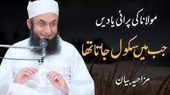 Old memories of Maulana Sahib - Molana Tariq Jameel Latest Bayan 8 October 2021