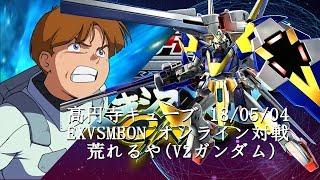 EXVSMBON  高円寺キューブ 18/05/04 Part1  Kouenji Cube MS Gundam EXVS Maxi Boost ON