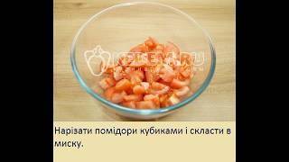 Салат з помідорами і сиром