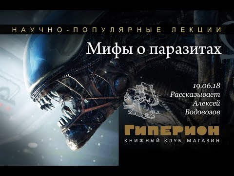 """Мифы о паразитах"". ""Гиперион"", 19.06.18"