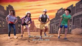 Teen Beach 2| Silver Screen | 2 חוף מהסרטים