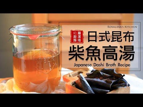 日式昆布柴魚高湯作法 Japanese Dashi Broth Recipe  [Eng Sub]