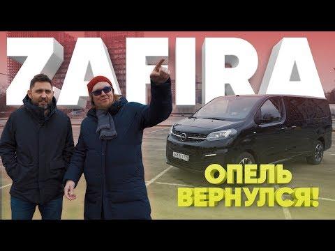 OPEL ZAFIRA LIFE / Большой тест-драйв