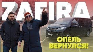 OPEL ZAFIRA LIFE 2020 // Большой тест-драйв