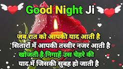 Good night shayari🌹Good night wishes video🌹Photo🌹Wallpaper🌹Status🌹Image🌹Quotes