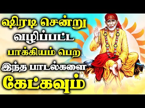 Powerful God Shirdi Sai Baba Song | Best Tamil Devotional Songs