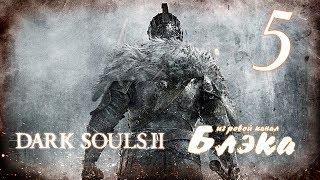 Последний гигант *БОСС#1* [Dark Souls 2 #5]
